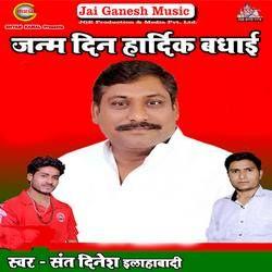 Janam Din Hardik Badhai songs