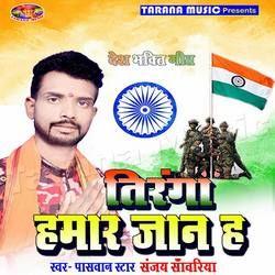 Tiranga Hamar Jaan Ha songs