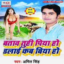 Batav Tuhi Piya Ho Dalaai Kab Biya Ho songs