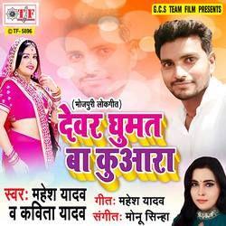 Dewar Ghumat Ba Kunwara songs