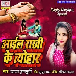 Aail Rakhi Ke Tyohar songs