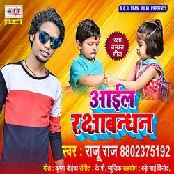 Aail Raksha Bhandan songs