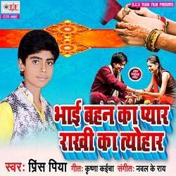 Listen to Banhawala Bhaiya Rakhi songs from Bhai Bahan Ka Pyar Rakhi Ka Tyohar