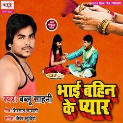 Bhai Bahin Ke Pyar songs