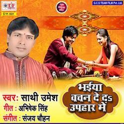 Bhaiya Vachan Deda Upahar Me songs