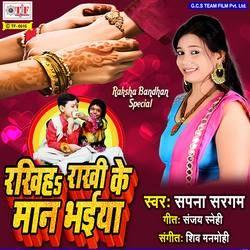 Rakhiya Rakhi Ke Maan Bhaiya songs