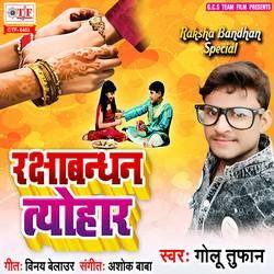 Rakshabandhan Tyohar songs