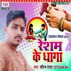 Resham Ke Dhaga songs