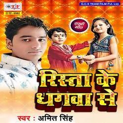 Rishta Ke Dhagawa Se songs