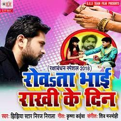 Rowata Bhai Rakhi Ke Din songs