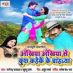 Ankhiya Ankhiya Se Kuchh Kaheke Chahata songs