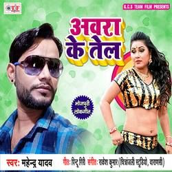 Awara Ke Tel songs