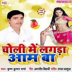 Choli Me Lagda Aam Ba songs