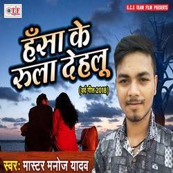 Hasa Ke Rula Dehalu songs