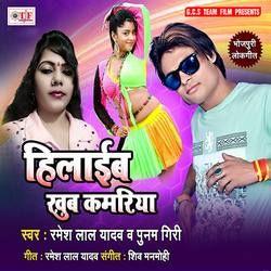 Hilaib Khub Kamariya songs