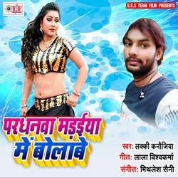 Pardhanawa Madaiya Me Bolabe songs