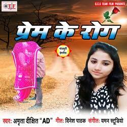 Prem Ke Rog songs