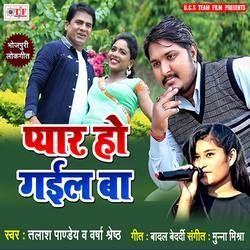 Pyar Ho Gail Ba songs