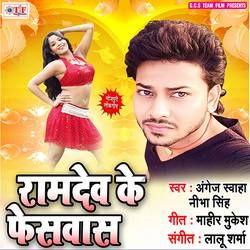 Ramdev Ke Facewash songs