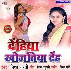 Listen to Sautin Se Satal Ba songs from Dehiya Khojatiya Deh