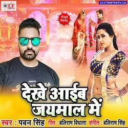 Listen to Bade Badi Dildar Dulha songs from Dekhe Aaib Jaymal Me