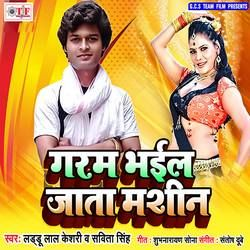 Garam Bhail Jata Machine songs