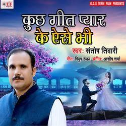 Kuchh Geet Pyar Ke Aise Bhi songs
