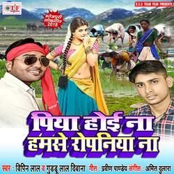 Piya Hoi Na Humse Ropaniya Na songs
