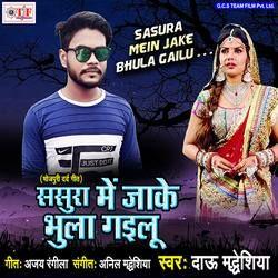 Listen to Jake Bhula Gailu Ho songs from Sasura Me Jake Bhula Gailu