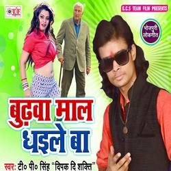 Budawa Mal Dhaile Ba songs