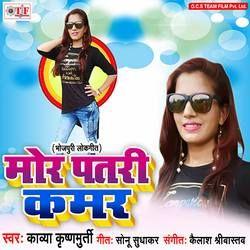 Mor Patari Kamar songs