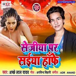 Sejiya Par Saiya Hafe songs