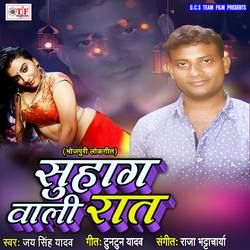 Listen to Lade Me Bed Todli songs from Suhag Wali Raat