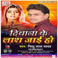 Listen to Dhan Ke Ropaniya songs from Diwana Ke Lash Jaai Ho