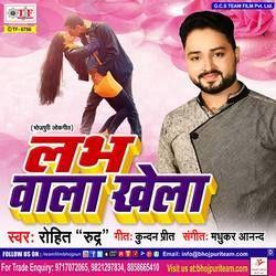 Love Wala Khela songs