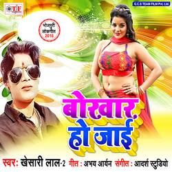 Bokhar Ho Jai songs