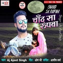 Chand Sa Rupawa songs