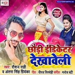 Chhauri Indicator Dekhaweli songs