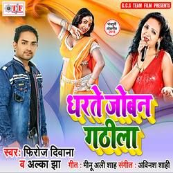 Dharate Joban Gathila songs
