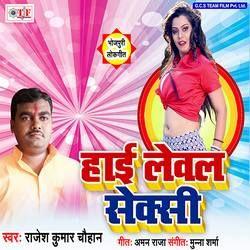 Listen to Aa Samundar Me Dubaki Laga Le songs from High Level Sexy