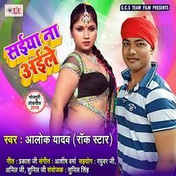 Saiya Na Aile songs