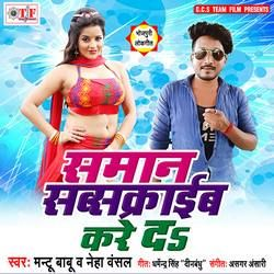 Saman Subscribe Kare Da songs