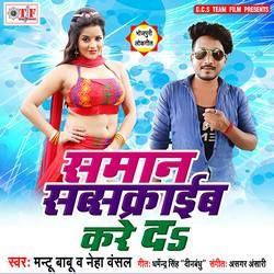 Listen to Saman Subscribe songs from Saman Subscribe Kare Da