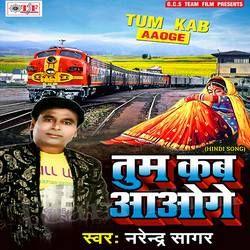 Tum Kab Aaoge songs