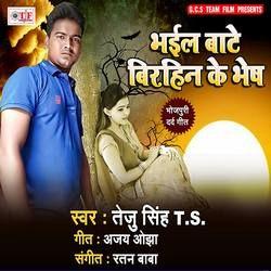 Bhail Bate Birahin Ke Bhes songs