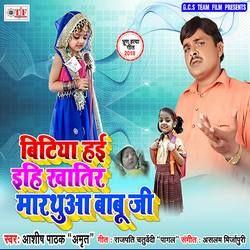 Listen to Bitiya Hai Ehi Khatir Marathauaa Babu Ji songs from Bitiya Hai Ehi Khatir Marathauaa Babu Ji