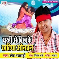 Gharahi Me Bicha Ke Khatiya Onchan songs