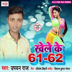 Khele Ke 61-62 songs