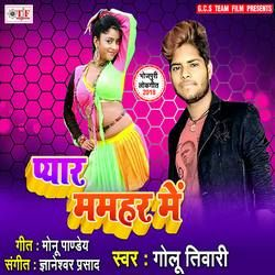 Pyar Mamhar Me songs