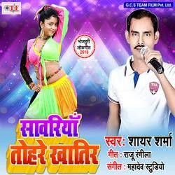 Sawariya Tohare Khatir songs